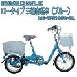 【送料無料】9月末頃の出荷予定 SWING CHARLIE ロータイプ 三輪自転車 (ブルー) MG-TRE16SW【代引不可】スウィングチャーリー MG-TRE16SW-BL C15-01