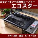 @あす楽対応@【送料無料】カセットボンベ式 無煙ロースター エコスター ECGH-100J【煙の出ない肉焼き機】極小煙 セラグリル 家庭用
