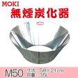 【送料無料】モキ製作所 無煙炭化器 M50【代引不可】MOKI