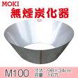 【送料無料】モキ製作所 無煙炭化器 M100【代引不可】MOKI