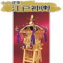 【日本製】建築1/5 江戸神輿【ウッディジョーの木製模型】WoodyJOE【代引不可】