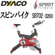 【送料無料】DYACO(ダイヤコ)SPIRIT FITNESS家庭用 スピンバイク SB702-3260最適な性能と仕様と耐久性エアロバイク【代引不可】