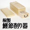 【送料無料】桐製 鰹節削り器最高級鋼のシャープな切れ味【代引不可】
