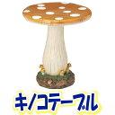 【送料無料】圧倒的な存在感!キノコのガーデンテーブル 3017【代引不可】