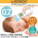 【送料無料】エジソンの体温計Pro KJH1003【新生児〜大人用】【非接触式体温計】