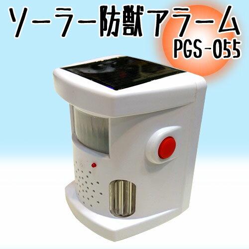 ソーラー防獣アラーム (LEDフラッシュライト付) PGS-055 ..