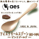 【MADE IN JAPAN】aes アイスクリームスプーン (ピンクゴールド) AES-10PG名入れ有り【