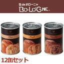 保存期間3年・缶deボローニャ 12缶(4缶×3種類セット)...