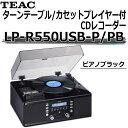 【送料無料】【簡単ダビング】TEAC(ティアック) ターンテーブル/カセットプレーヤー付 CDレコーダー ピアノブラックLP-R550USB【ラジカセ感覚でOK!】【代引不可】LP-R550USB-P/PB