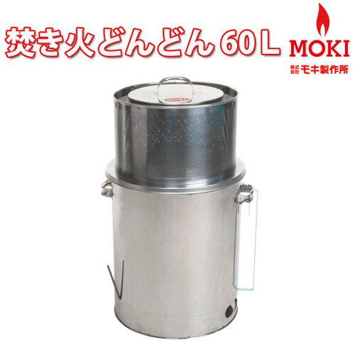 【送料無料】MOKI 煙公害対策 焚き火どんどん 60L (M60Fz) 【ダイオキシンクリア 生ゴミも燃やせる!】【たき火どんどん】焼却炉