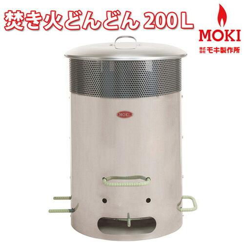 【送料無料】MOKI 煙公害対策 焚き火どんどん 200L (MP200) 【ダイオキシンクリア 生ゴミも燃やせる!】【たき火どんどん】焼却炉