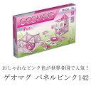 【送料無料】磁石のパズル ゲオマグ (343) パネルピンク142 【ピンクがかわいい!】GEOMAG GEO MAG