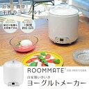 【健康志向なあなたに!】自家製 いきいき ヨーグルトメーカー EB-RM7700A【納豆や甘酒も!】ROOMMATE