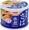 【国内産さば使用】さば水煮缶 24缶セット (缶切り不要)【常温保存・賞味期限3年】サバ水煮缶
