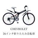 CHEVROLET(シボレー) 26インチ 折りたたみ自転車...
