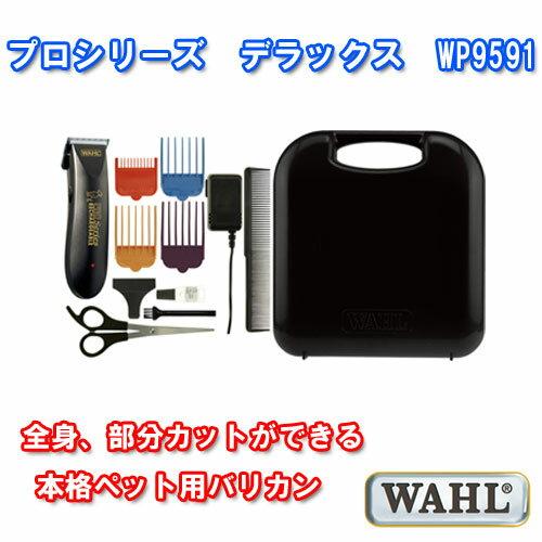 @あす楽対応@【送料無料】WAHL (ウォール)社製プロシリーズデラックス WP9591 ペット用バリカン