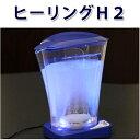 水素水 HEALING H2 ヒーリング H2【代引不可】...