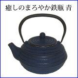 レトロな鉄瓶でほっこり。【】癒しのまろやか鉄瓶 青 (0.8L)