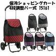【送料無料】保冷ショッピングカート 4段調整バー式 15161