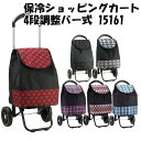 x保冷ショッピングカート 4段調整バー式 15161 ..