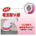 ●あす楽●充電式毛玉取り器 WJ-728 (ピンク)