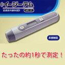 【送料無料】イージーテム HPC-01【非接触式体温計】