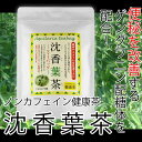 【今ならサンプル3パックオマケ付き!】沈香葉茶(ジンコウハチャ)ティーバッグ 30袋【ノンカフェイン健康茶】