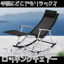 【送料無料】フォールディングロッキングチェアー【折りたたみ 椅子】