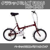 【送料無料】Classic Mimugo FDB16 折りたたみ自転車 16インチ MG-CM16【代引不可】