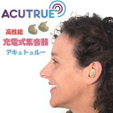 @あす楽対応@【高性能集音器】アキュトゥルー Acutrue 充電式集音器