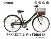 【送料無料】RENAULT( ルノー )シティFDB26 6SMG-RN266C 折りたたみ自転車【代引不可】