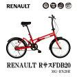 【送料無料】RENAULT (ルノー)RサスFDB20MG-RN20R 折りたたみ自転車【代引不可】