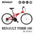 【送料無料】RENAULT (ルノー) FDB26 18S MG-RN2618 折りたたみ自転車【代引不可】