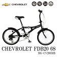 【送料無料】CHEVROLET (シボレー) FDB20 6S MG-CV206MB 折りたたみ自転車【代引不可】