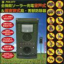 @あす楽対応@【送料無料】ソーラー充電音声式&超音波式鳥・動物防除器 PGS-077【イノシシ対策】