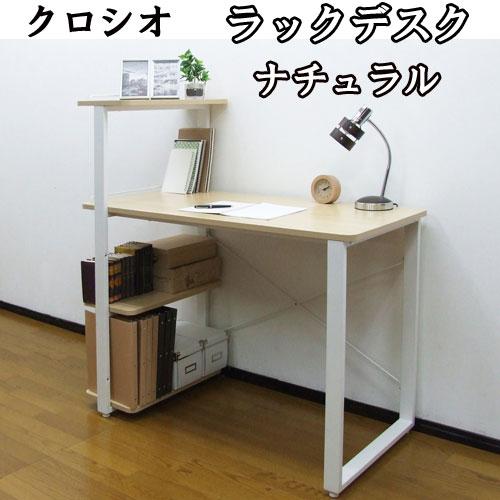 クロシオ ラックデスク 70301 (ナチュラル)【】