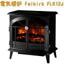 【送料無料】(3〜8畳対応) 電気暖炉 Falkirk(フォルカーク) FLK12J 暖炉風 電気ファンヒーター【代引不可】