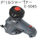 ドリルシャープナー E-5045【3.0〜12.0mmまでの19サイズ対応】 ..