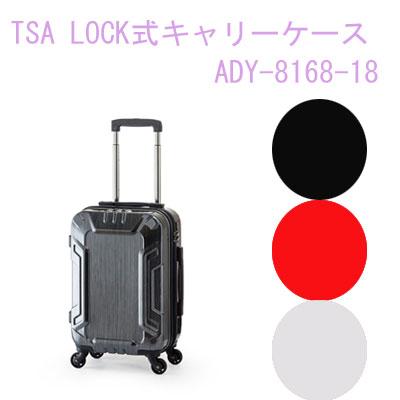 A.L.I アジア・ラゲージ TSAロック キャリーケース (容量30L) ADY-8168-18 アジアラゲージ asialuggage