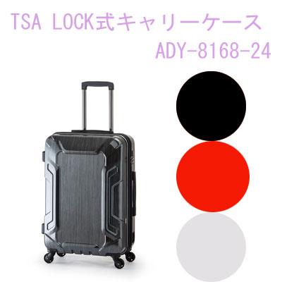 A.L.I アジア・ラゲージ TSAロック キャリーケース (容量59L) ADY-8168-24 アジアラゲージ asialuggage