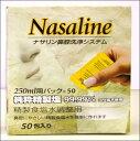 ナサリン(鼻腔洗浄器)専用 精製塩 50包入