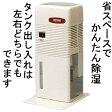 @あす楽対応@【送料無料】センタック 電子吸湿器 QS-101【コンパクトなので狭いところにも!】クローゼット・押入れ・下駄箱などに