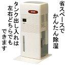 ●あす楽●センタック 押入れ除湿機 QS-101【コンパクトなので狭いところにも!】クローゼット・押入れ・下駄箱などに電子吸湿器