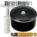 TVで話題の竹炭 丸型真空おひつ (新型ポンプ付き) SV-3086