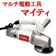 マルチ電動工具マイティ (Mighty) E-5105
