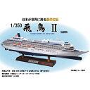 【送料無料】【日本製】1/350 飛鳥II 木製帆船模型【ウッディジョーの木製模型】飛鳥2 飛鳥2