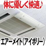 室内快適グッズエアーメイト アイボリー SV-3925 体に優しい風で快適♪ (エアメイト)