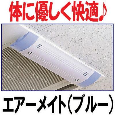 【送料無料】エアコン取り付け用 エアーメイト 10枚セット SV-2454 (エアメイト)
