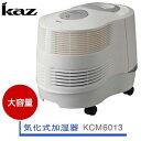 【送料無料】Kaz(アメリカ・カズ社) 大容量・気化式加湿器 KCM6013A 【25〜42畳対応・12Lの大容量】【1時間約1.5円・エコ&省エネ】