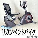 DAIKOU(ダイコウ) リカンベントバイク DK-8718RP【代引不可】大広
